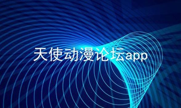 天使动漫论坛app