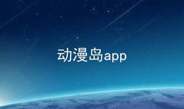 动漫岛app软件合辑