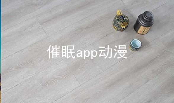 催眠app动漫软件合辑