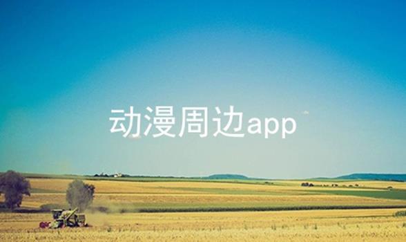 动漫周边app软件合辑