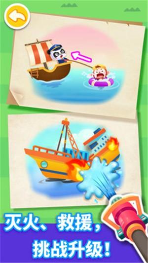 宝宝航海挑战