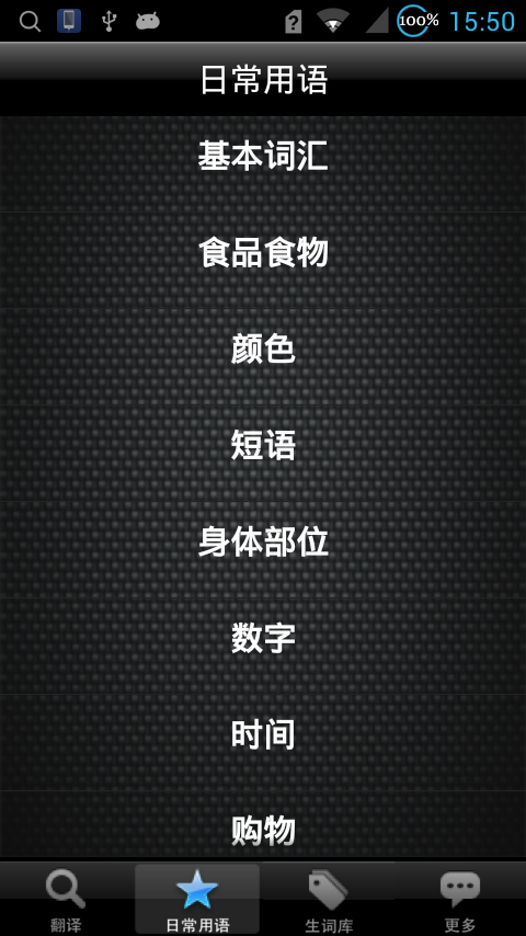 粤语语音词典软件截图1