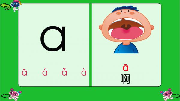 快乐学拼音