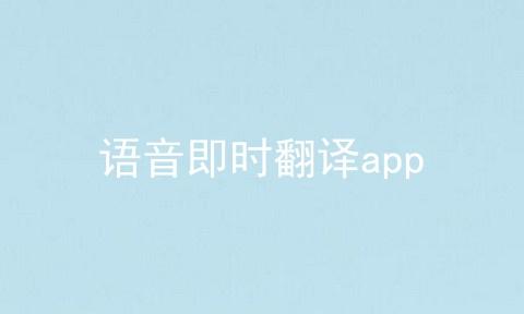 语音即时翻译app软件合辑