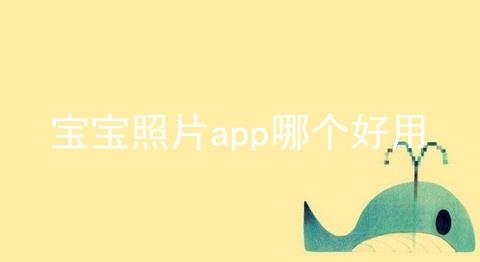 宝宝照片app哪个好用软件合辑