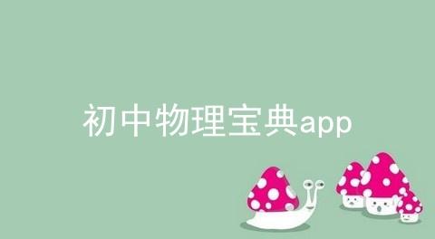 初中物理宝典app软件合辑