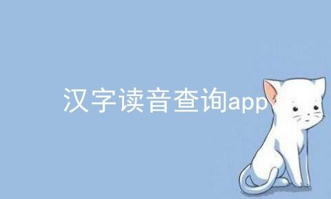 汉字读音查询app