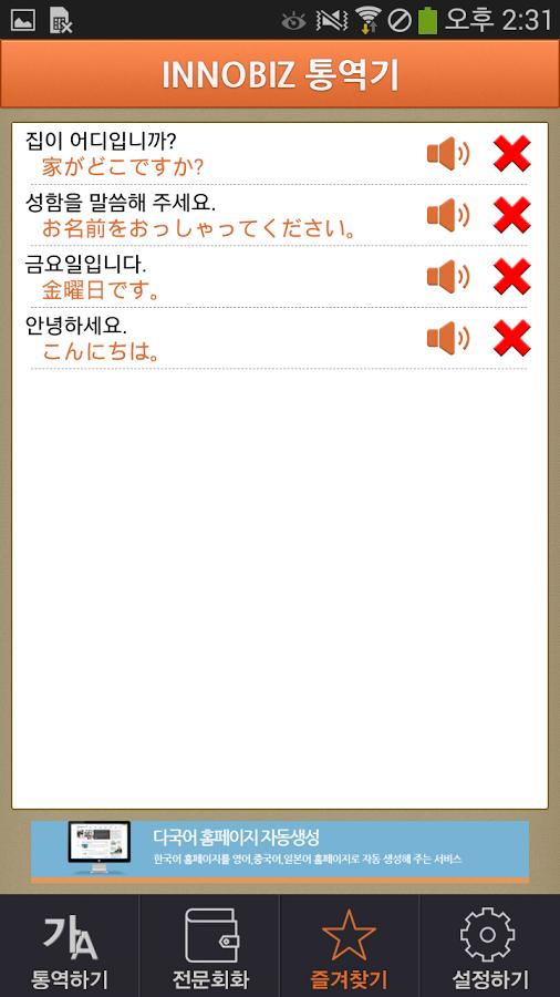 语音翻译家