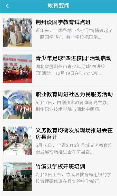 荆州教育培训