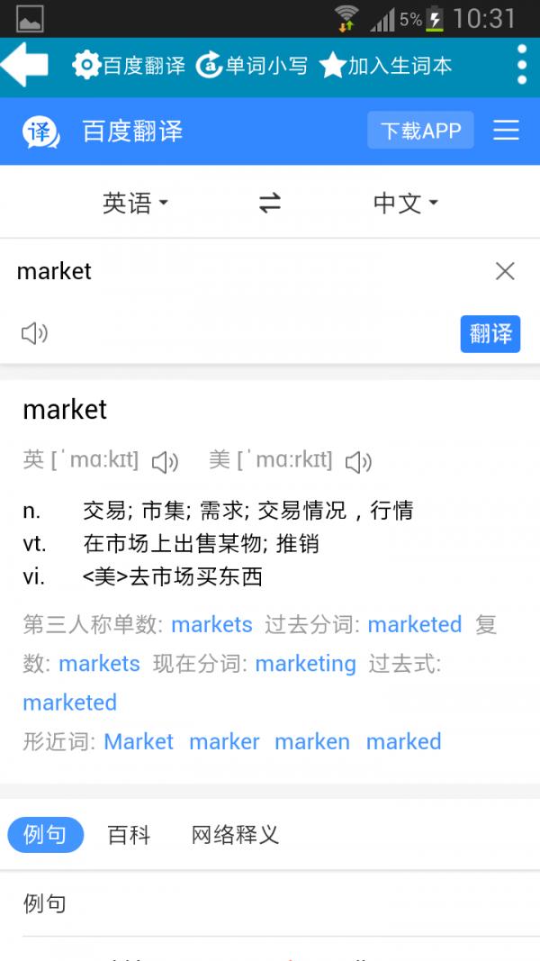 英语网站在线翻译
