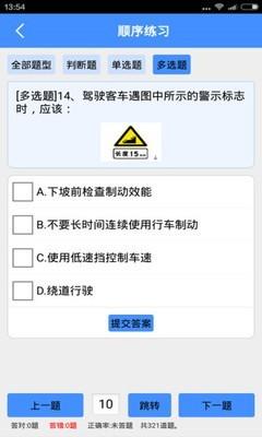 道路旅客运输从业考软件截图2
