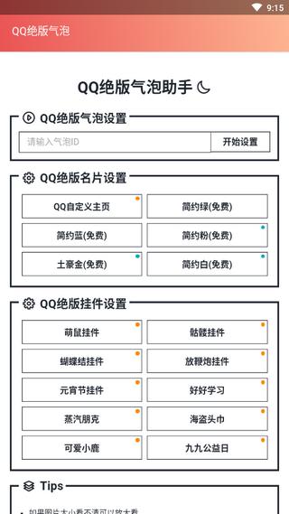 QQ绝版气泡软件截图2