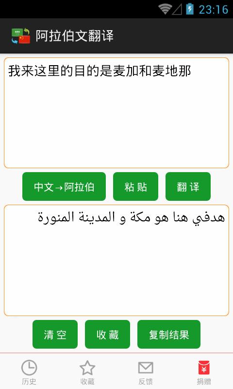 阿拉伯文翻译