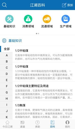 中国煤炭教育软件截图1