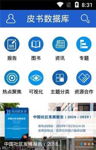 中国皮书数据库软件截图0
