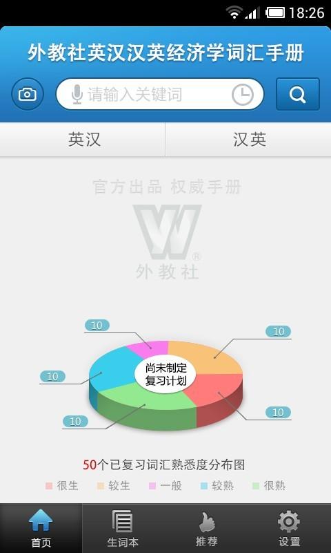 外教社经济学英语词典软件截图3