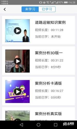 广西运政教育软件截图1