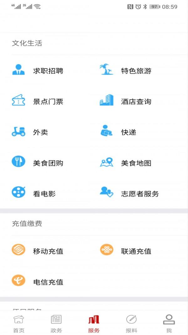 邯郸市空中课堂软件截图3