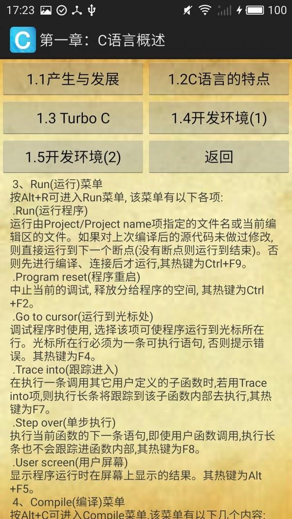 C语言程序编程软件截图1