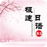 极速日语N5