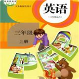 PEP人教版小学英语三�