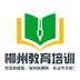 郴州教育培训
