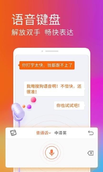 搜狗输入法医生版软件截图3