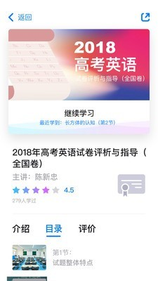 中国教研网软件截图2