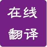 多国语言在线翻译语音