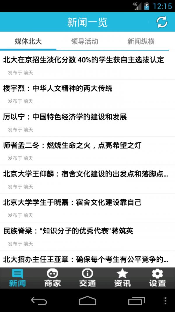北京联合大学商务学院校园通软件截图0