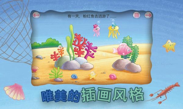粉红鱼历险记软件截图1