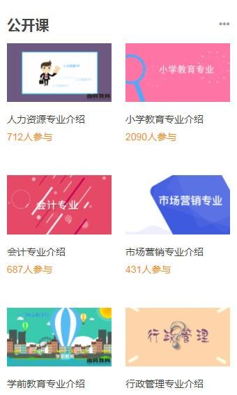 海贤教育云学习平台软件截图3