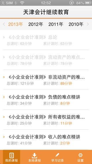 东奥会计继续教育app软件截图1