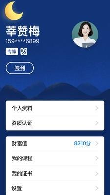 中国教研网软件截图1
