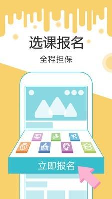 未来课堂教师端软件截图2