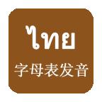 泰语发音学习