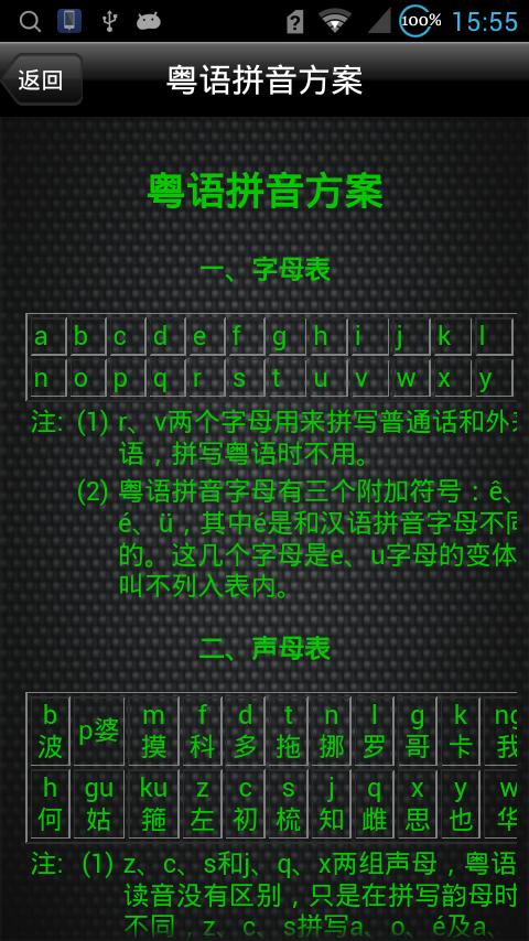 粤语语音词典软件截图3