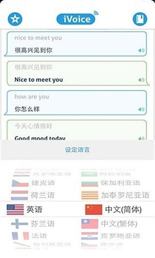 语音翻译机软件截图1