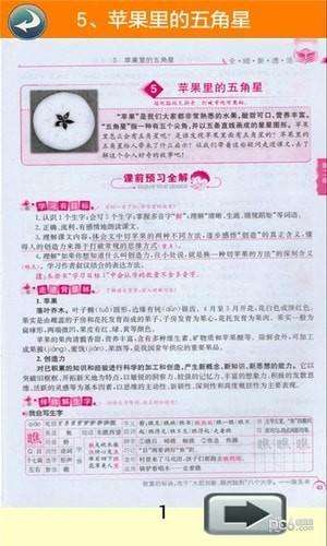 四年级语文下册全解苏教版软件截图1