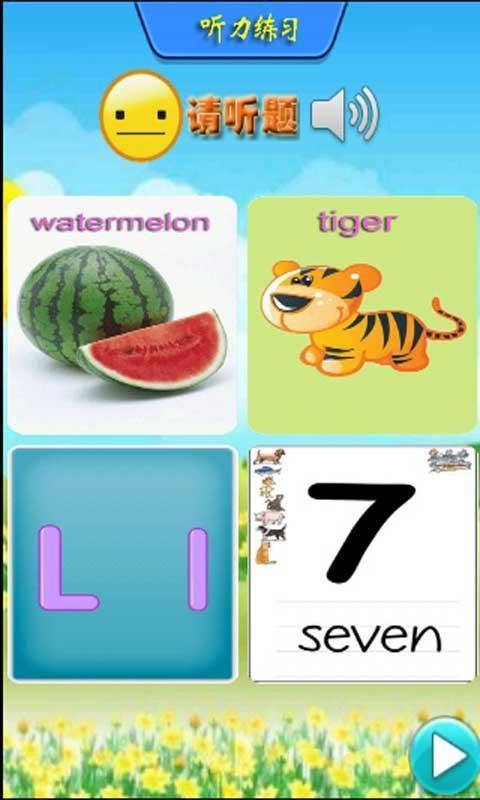 儿童学英语玩游戏软件截图2