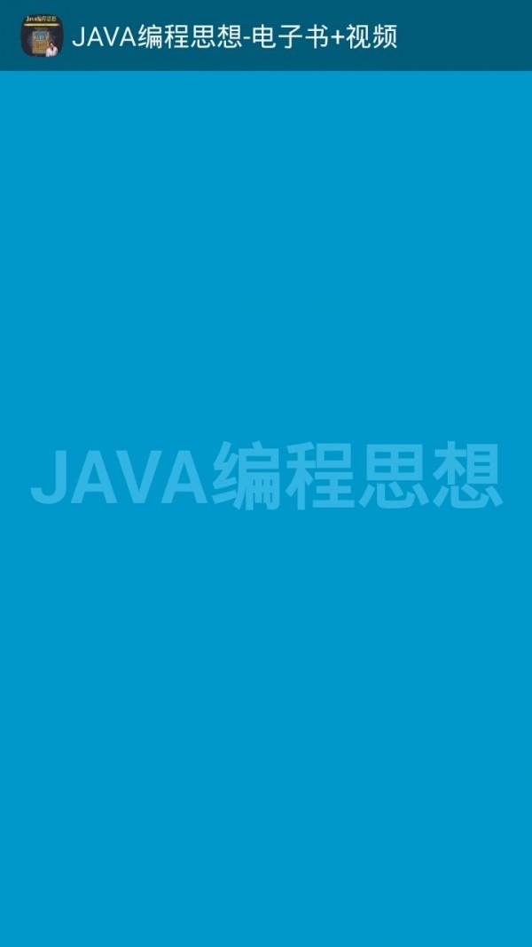 JAVA编程思想软件截图0