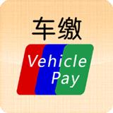 湖南公安交通违法处理自助服务平台