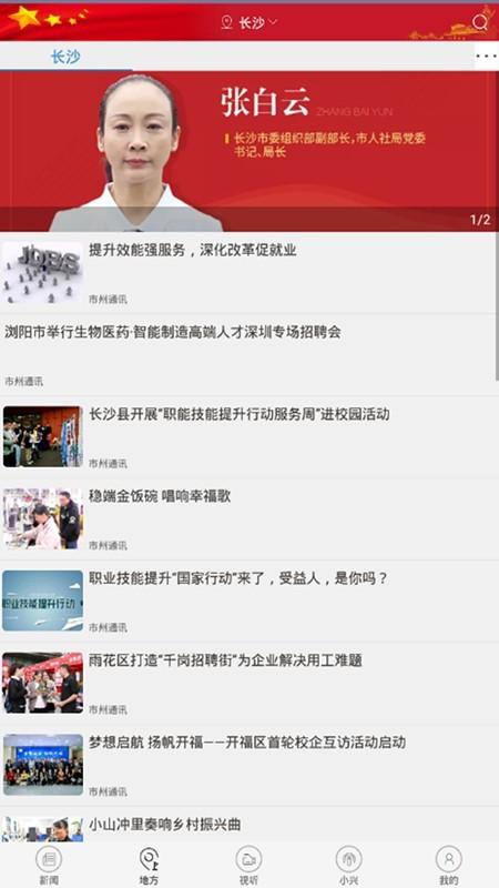 湖南兴人社软件截图1