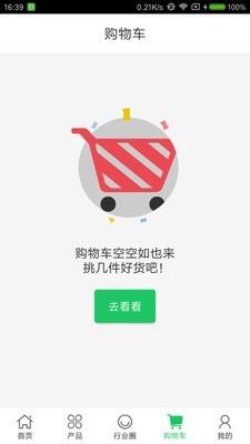 中国胶粘剂交易平台软件截图3