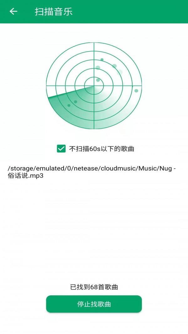 至简音乐播放器软件截图0
