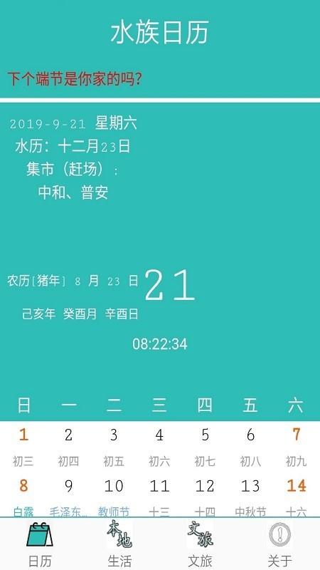 水族日历软件截图0