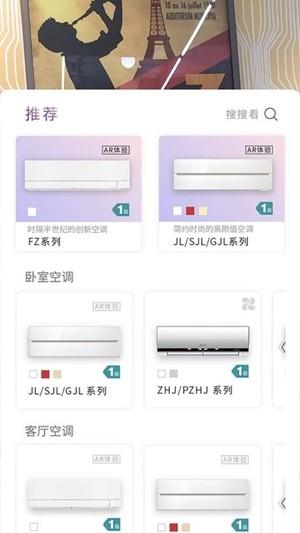 三菱电机空调软件截图0