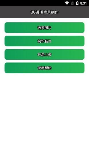 QQ透明助手
