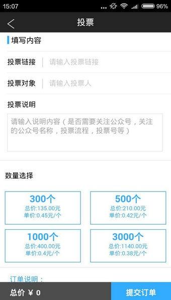 微信投票助手软件截图1