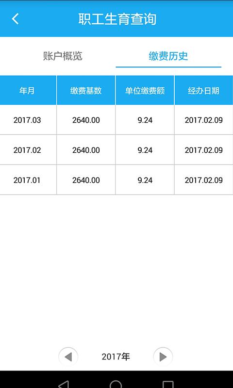 渭南智慧人社